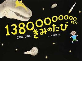 13800000000ねんきみのたび