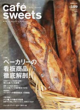 カフェ−スイーツ vol.189 ベーカリーの看板商品徹底解剖!(柴田書店MOOK)