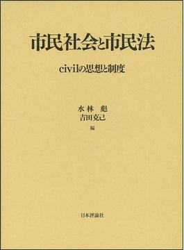 市民社会と市民法 civilの思想と制度