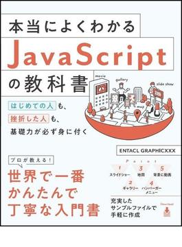 本当によくわかるJavaScriptの教科書 はじめての人も、挫折した人も、基礎力が必ず身に付く