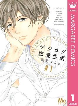 【1-5セット】デジログ恋愛生活(マーガレットコミックスDIGITAL)