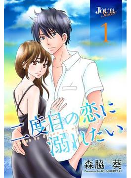 【全1-3セット】二度目の恋に溺れたい(ジュールコミックス)