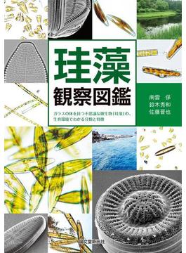 珪藻観察図鑑 ガラスの体を持つ不思議な微生物「珪藻」の、生育環境でわかる分類と特徴