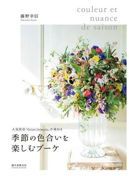 季節の色合いを楽しむブーケ 人気花店「fleurs trémolo」が束ねる