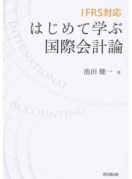 はじめて学ぶ国際会計論 IFRS対応