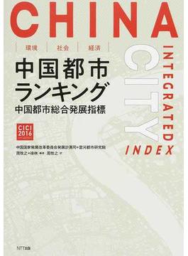 中国都市ランキング 環境・社会・経済 中国都市総合発展指標