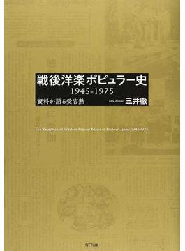 戦後洋楽ポピュラー史 1945−1975 資料が語る受容熱