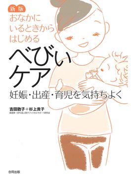 おなかにいるときからはじめるべびぃケア 妊娠・出産・育児を気持ちよく 新版