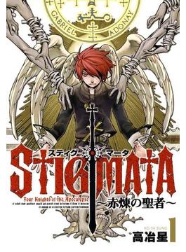 【全1-3セット】スティグマータ ―赤煉の聖者―(月刊コミックブレイド)