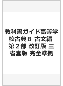 教科書ガイド高等学校古典B 古文編 第2部 改訂版 三省堂版 完全準拠