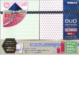 DUO elements前置詞/副詞mini CD付