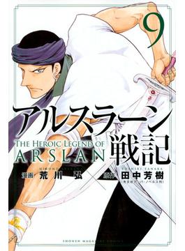 アルスラーン戦記 9 (講談社コミックス週刊少年マガジン)