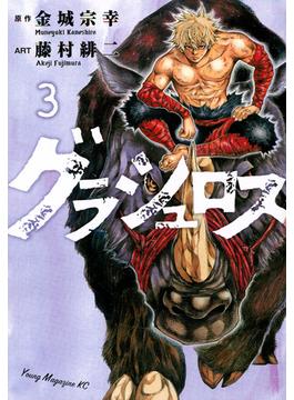 グラシュロス 3 (ヤングマガジン)(ヤンマガKC)