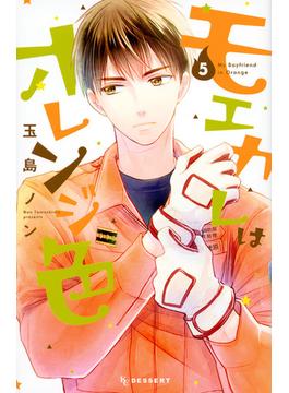 モエカレはオレンジ色 5 (デザート)(デザートKC)