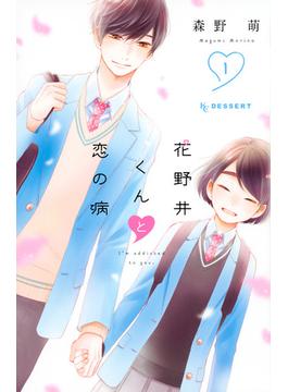花野井くんと恋の病 1 (デザート)(デザートKC)