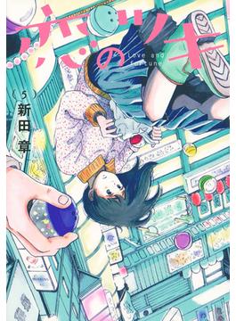 恋のツキ 5 (モーニング)(モーニングKC)
