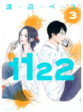 1122 3 (モーニング)(モーニングKC)