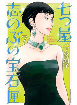 七つ屋志のぶの宝石匣 7 (KC Kiss)
