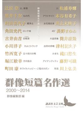 群像短篇名作選 2000〜2014(講談社文芸文庫)