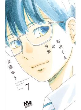 町田くんの世界 7 (マーガレットコミックス)(マーガレットコミックス)