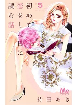 初めて恋をした日に読む話 5 (マーガレットコミックス)(マーガレットコミックス)