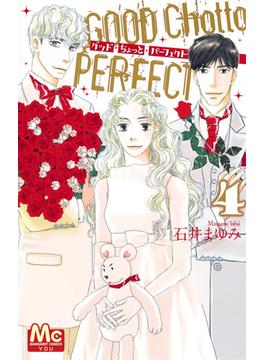 グッド・ちょっと・パーフェクト 4 (マーガレットコミックス)(マーガレットコミックス)