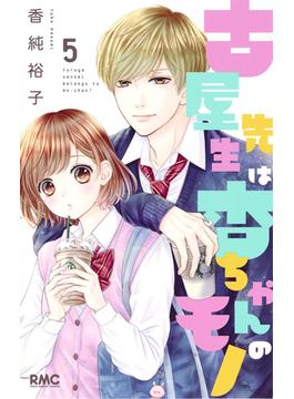 古屋先生は杏ちゃんのモノ 5 (りぼんマスコットコミックス)(りぼんマスコットコミックス)