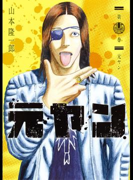 元ヤン 第12巻 (ヤングジャンプコミックス)(ヤングジャンプコミックス)