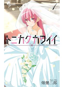 トニカクカワイイ 1 (少年サンデーコミックス)(少年サンデーコミックス)
