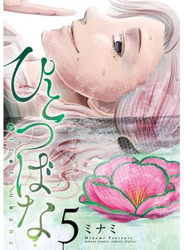 ひとつばな 5 (サンデーうぇぶり少年サンデーコミックス)