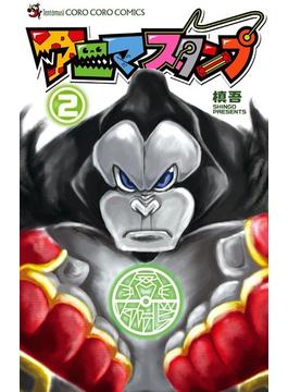 アニマスタンプ 2 (コロコロコミックス)(コロコロコミックス)