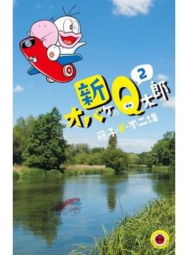 新オバケのQ太郎 2 (てんとう虫コミックス)(てんとう虫コミックス)