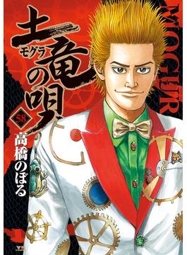 土竜の唄 58 (ヤングサンデーコミックス)(ヤングサンデーコミックス)