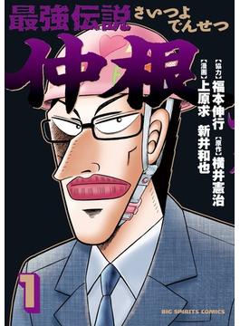 最強伝説仲根 1 (ビッグコミックス)(ビッグコミックス)