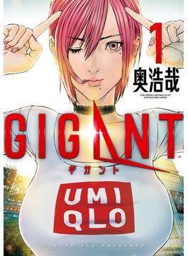 GIGANT 1 (ビッグコミックススペシャル)(ビッグコミックススペシャル)