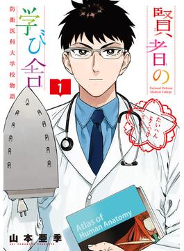 賢者の学び舎 1 防衛医科大学校物語 (ビッグコミックス)(ビッグコミックス)