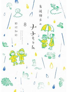 看護助手のナナちゃん 8 (オリジナルBIG COMICS SPECIAL)(ビッグコミックス)