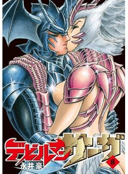 デビルマンサーガ 8 (ビッグコミックススペシャル)(ビッグコミックススペシャル)
