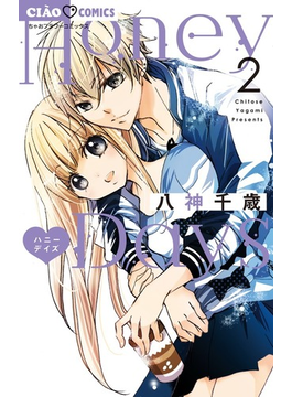 Honey Days♥ 2 (ちゃおコミックス)(ちゃおコミックス)