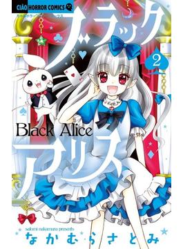 ブラックアリス 2 (ちゃおホラーコミックス)(ちゃおホラーコミックス)