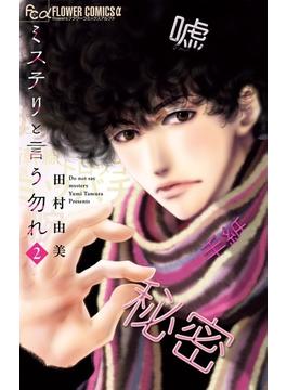 ミステリと言う勿れ 2 (flowersフラワーコミックスα)(flowersフラワーコミックス)