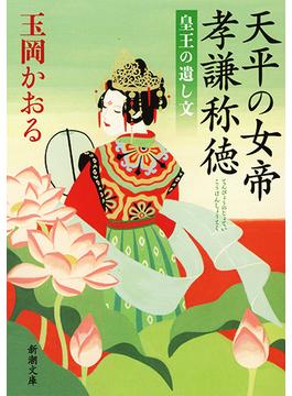 天平の女帝 孝謙称徳 皇王の遺し文(新潮文庫)