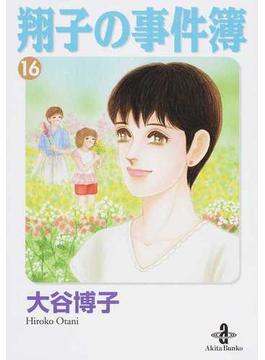 翔子の事件簿 16(秋田文庫)
