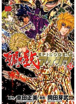 聖闘士星矢EPISODE.Gアサシン 12 (Champion RED Comics)(チャンピオンREDコミックス)