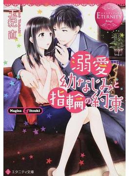 溺愛幼なじみと指輪の約束 Nagisa & Itsuki(エタニティ文庫)