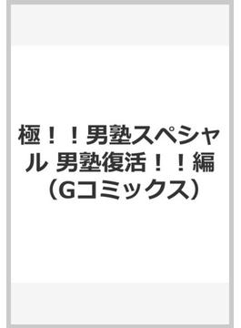 極!!男塾スペシャル 男塾復活!!編