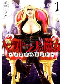 ベラドンナの魔女 隷属情夫収容所 1(アクションコミックス)