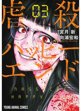 虐殺ハッピーエンド 3 (YOUNG ANIMAL COMICS)(YOUNG ANIMAL COMICS)