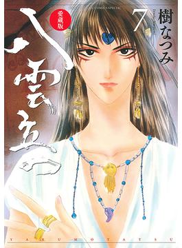八雲立つ 7 愛蔵版 (HANA TO YUME COMICS SPECIAL)(花とゆめコミックス)