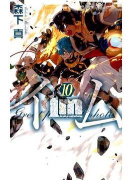 Im〜イム〜 10 Great priest Imhotep (ガンガンコミックス)(ガンガンコミックス)